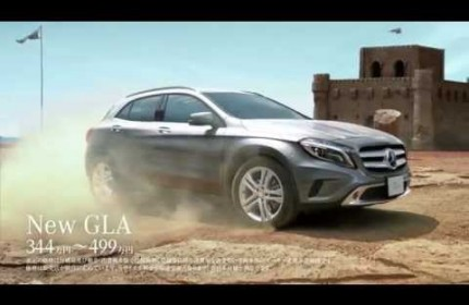 Mercedes - GLA, Super Mario